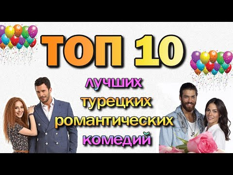 ТОП 10 Лучших Турецких Романтических Комедий
