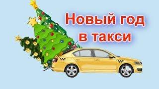 Смотреть видео Такси в новый год, когда лучше выходить на смену? 🎄 онлайн