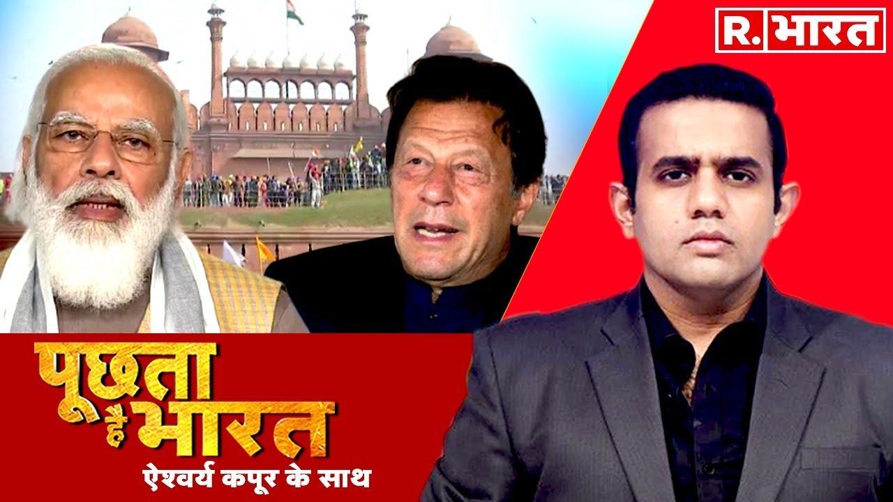 Download Imran के खुले समर्थन पर मौन क्यों हैं 'आंदोलनजीवी'? Poochta Hai Bharat With Aishwarya Kapoor