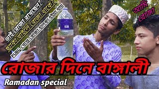 রোজার দিনে বাঙ্গালী। Rozar dine bangali। Ramadan special funny video। the toxic squad