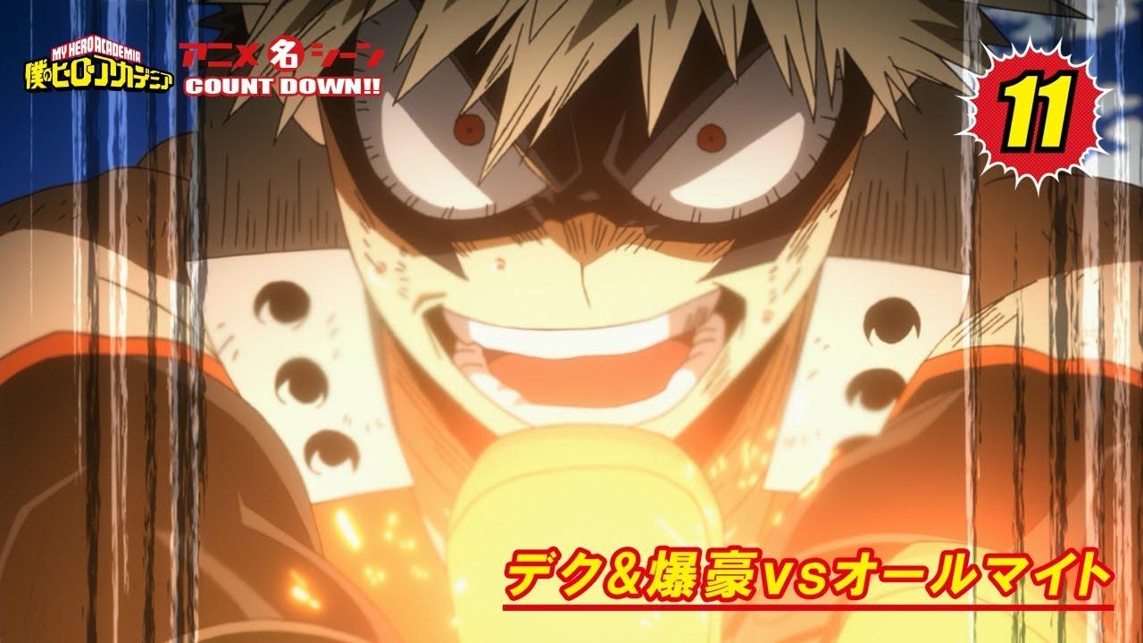 ヒロアカアニメ名シーン 第11弾 デク 爆豪vsオールマイト 僕の