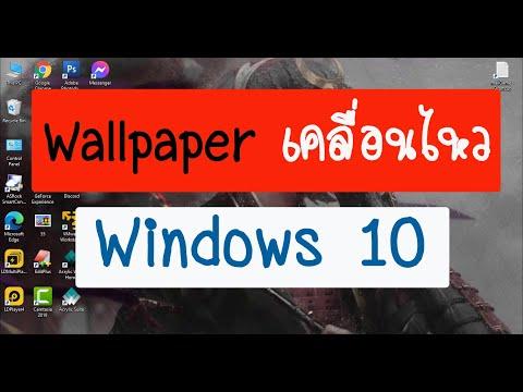 วิธีทำ Wallpaper เคลื่อนไหว Windows 10 วอเปอร์เปอร์ PC