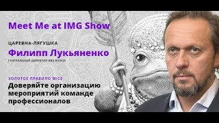 IMG SHOW 2017. Сказка про MICE. Филипп Лукьяненко