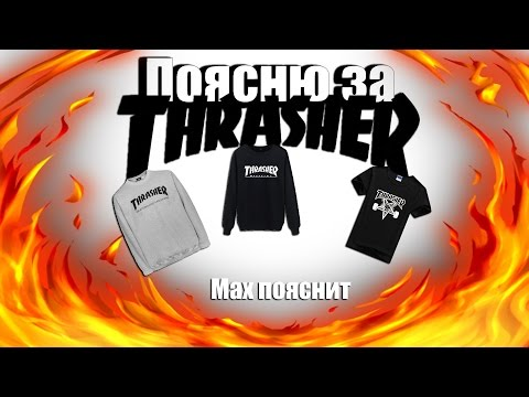 Поясню за THRASHER !
