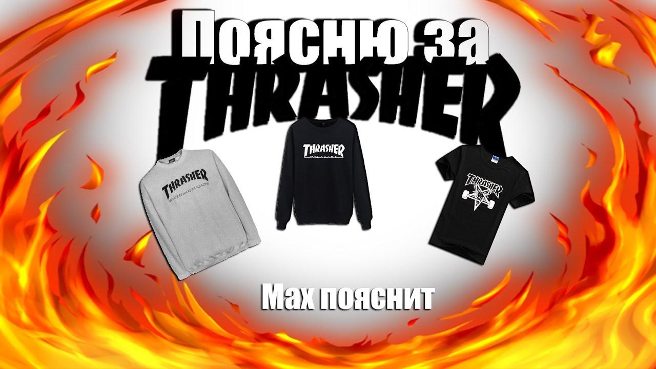 Большой выбор товаров thrasher в интернет-магазине траектория. Ру. Бесплатная доставка, актуальные коллекции, лучшие цены.