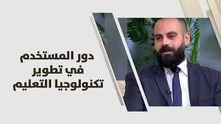 صلاح العمري ومحمد سمهوري -  دور المستخدم في تطوير تكنولوجيا التعليم