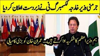 Pm Imran Khan An other Achievement Germany Minister Ka Pakistan Ka Lia Bra Ellan 7 March 2019