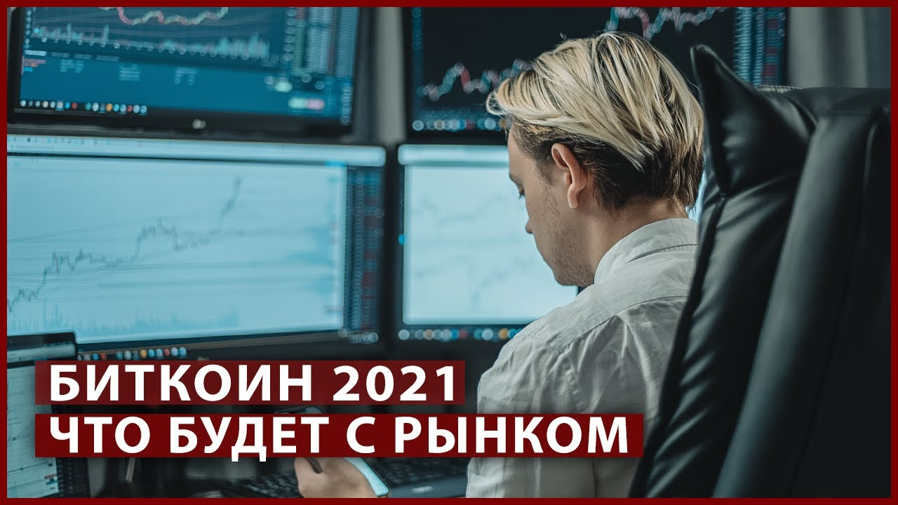 Все будут хоронить Биткоин после обвала на 50% в 2021 году. Мы будем покупать.