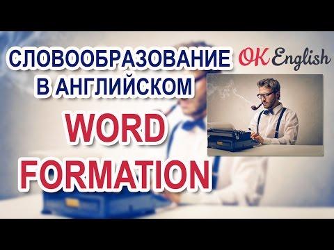 Видео уроки по английскому языку словообразование