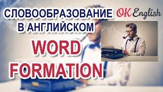 Словообразование в английском: суффиксы и приставки | Word Formation