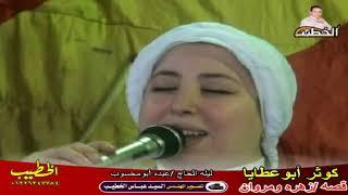 كوثر ابوعطايا قصه زهره ومروان كامله  ليله الحاج /عبده محسوب الخطيب لمداحين اهل البيت new