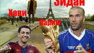 Зидан, Хави и новая форма сборной. Репортаж из Парижа
