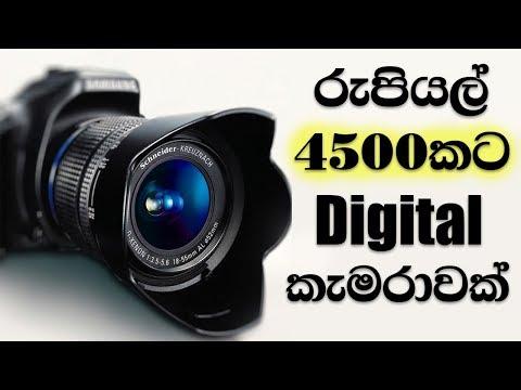 4500-rupees-digital-camera!!---sinhala