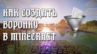 Как сделать воронку в Minecraft