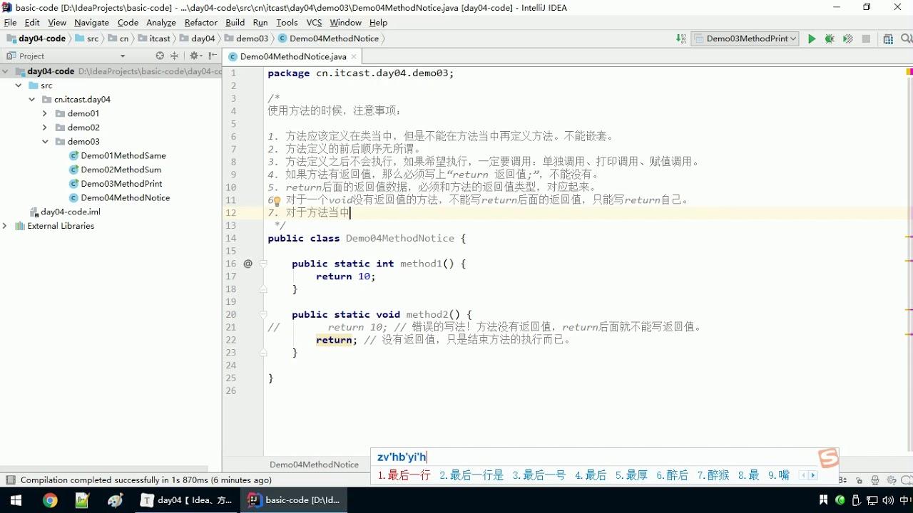Java語法 072 方法的注意事項 - YouTube