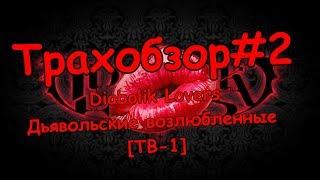 Трахобзор#2 Diabolik Lovers/Дьявольские возлюбленные