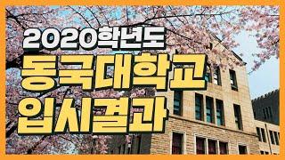 동국대학교 입시결과 알려드립니다!