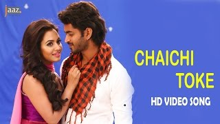 Chaichi Toke | Om | Nusraat Faria | Savvy | Ash King | Hero 420 Bengali Movie 2016