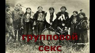 Все традициях  в Чукотке. Почему чукчи отдают своих жен гостям?