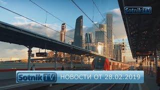 НОВОСТИ. ИНФОРМАЦИОННЫЙ ВЫПУСК 28.02.2019