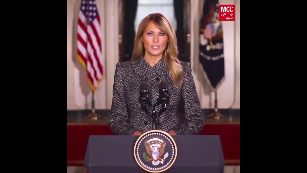 ميلانيا ترامب في خطاب الوداع: -العنف ليس هو الحل أبدا ولا يمكن تبريره مطلقا-  - نشر قبل 45 دقيقة