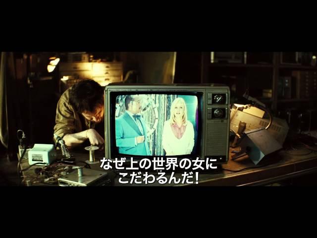 映画『アップサイドダウン 重力の恋人』予告編