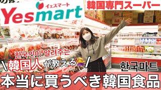 韓国専門スーパー Yes mart<イエスマート>で 韓国人がオススメする本当に買うべき韓国食品をご紹介      ♀️ チャンネル登録よろしくねえ! 일본에 있는 한국식품 ...