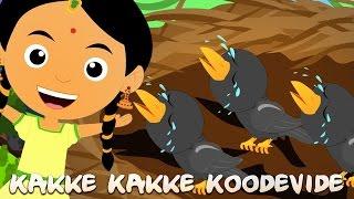Kakke Kakke Koodevide Malayalam Nursery Rhyme | കാക്കേ കാക്കേ കൂടെവിടെ  | Malayalam Kutti Paatugal