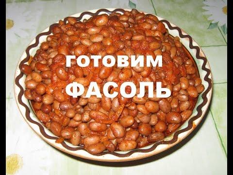 Как приготовить фасоль в томатном соусе