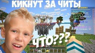 МЕНЯ КИКНУЛИ В МАЙНКРАФТЕ За Что? ПРО или НУБ? Minecraft Bed Wars