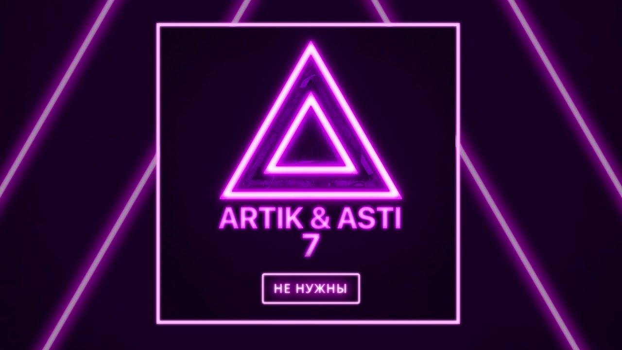 """ARTIK & ASTI - Мне не нужны (из альбома """"7"""")"""