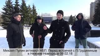 Павел Грудинин - предатель народа! Акция НБП 9 февраля