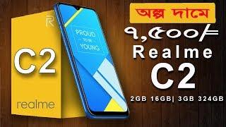 কম দামে Realme C2  Bangla Review - Price, Spec,IPS Display, Dual Camera | TutorBari