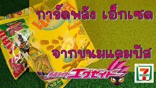 การ์ดพลัง เอ็กเซด จากขนมแคมปัส (Review Card Kamen Rider Ex-aid from campus) 7-11