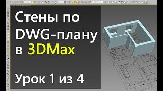 3Ds Max.  Урок 1.  Создание стен в 3DMax