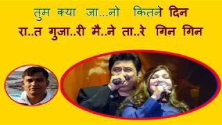 Teri Mohabbat Ne Dill Me… Karaoke…तेरी मोहब्बत ने दिल में
