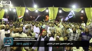 مصر العربية | حزب النور للاعلاميين: شكرا على التشهير