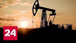 Смотреть видео Цены на нефть существенно выросли - Россия 24 онлайн