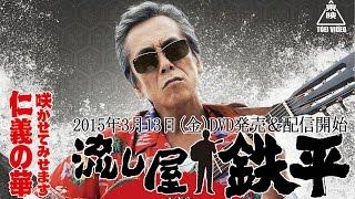 寺島進を主演に迎え、12年ぶりに【東映Vシネマ】復活! 2015年3月13日(...