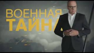 """""""Военная тайна"""" 12 ноября на РЕН ТВ"""