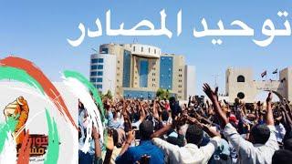 توحيد المصادر - السودان