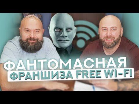 Разбор Франшизы Free WiFi   Отзывы не нашли, документацию не получили   АнтиФраншиза