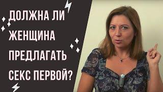 Должна ли женщина предлагать секс первой Анна Лукьянова
