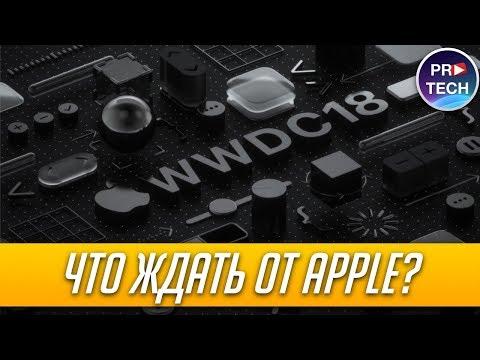 Что покажут на WWDC 2018? Все об iOS 12, Mac Pro и других новинках Apple | ProTech