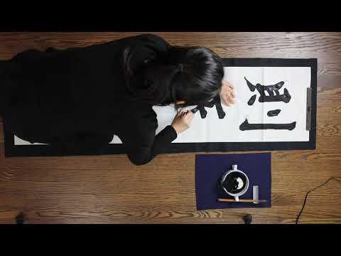 Shin-nen Gyoji: Japanese Arts and Culture for the New Year