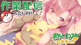 [LIVE] 【Live#205】大会に向けてLet'sGo!ユキミお姉ちゃん!対戦練習!