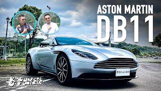 【老爹出任務】ASTON MARTIN DB11 陪你優雅陪你壞 Ft.布萊恩