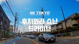 4K 도쿄드라이브: 후지사와 쇼난(藤沢湘南) 디자인 티…