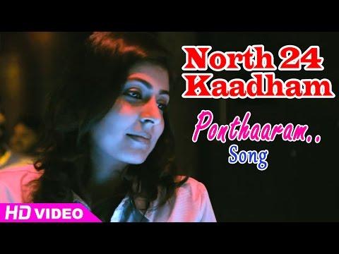 North 24 Kaatham Malayalam Movie | Songs |  Ponthaaram Song | Fahad Faasil