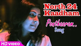 North 24 Kaatham Malayalam Movie | Songs |  Ponthaaram Song | Fahad Faasil